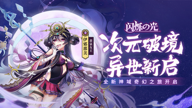 7月大型资料片【次元破境】隆重登场!